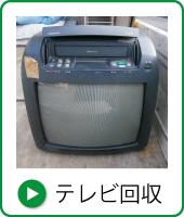 テレビ回収