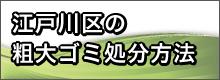 江戸川区の粗大ごみ処分方法
