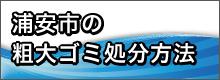 浦安市の粗大ごみ処分方法